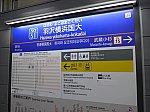 P1170386_羽沢横浜国大_R