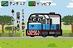 タンザニア ザンビア タンザン鉄道 DE1000形