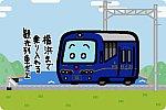 伊豆急行 2100系「THE ROYAL EXPRESS」