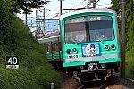 200830_大雄山線_駅メモ!号_大トリ