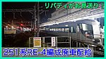 /train-fan.com/wp-content/uploads/2020/09/51BDD639-64A4-45F4-8617-514A609FFFCC-800x450.jpeg