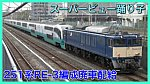 /train-fan.com/wp-content/uploads/2020/04/E17669AF-4F51-42DB-B4BE-C7F8297EE064-320x180.jpeg