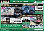 /greenmax.co.jp/image/new_release/new_release_202008_01.jpg