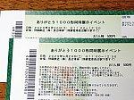 200916_静鉄1000形イベント