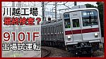 /train-fan.com/wp-content/uploads/2020/09/D4D98398-A249-4DD8-91B6-EC10D85A9E76-800x450.jpeg