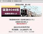 /yimg.orientalexpress.jp/wp-content/uploads/2020/09/hankyu8040.jpg?v=1600863750