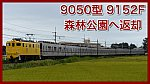 /train-fan.com/wp-content/uploads/2020/09/67A394EF-F40B-449D-B8DA-30FDC7F112F1-800x450.jpeg