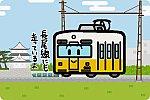 高松琴平電気鉄道 1200形 琴平線