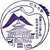 国鉄松尾寺駅のスタンプ。