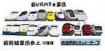 VRM3板新幹線軍団から1