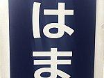 /stat.ameba.jp/user_images/20200930/09/westband2/e7/2b/j/o0605045414827422899.jpg