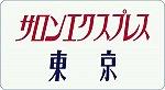 サロンエクスプレス東京のテールマーク