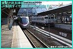 減便で終列車繰り上げへ JR四国ダイヤ改正(2020年10月1日)