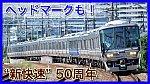 /train-fan.com/wp-content/uploads/2020/10/0019F17D-0FBD-4A26-8067-5884370FB393-800x450.jpeg