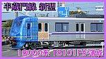 /train-fan.com/wp-content/uploads/2020/10/EC21814E-9A39-44C0-B56C-7D88A3F3E8DF-800x450.jpeg