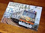 200926_静岡鉄道下敷き表