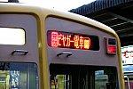 190830_ビヤガー電車行き先表示_up