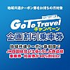 jrshikoku_goto_discount_ticket