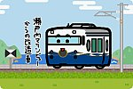 JR西日本 キロ47形7000番台「etSETOra」