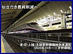 仙台行き最終削減へ 東北・上越・北陸新幹線臨時列車運転(2020年10月~11月秋期間)