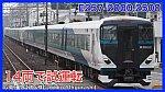 /train-fan.com/wp-content/uploads/2020/10/S__33660945-800x450.jpg