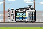熊本電鉄 6000形