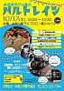 /stat.ameba.jp/user_images/20201009/00/making-rail/87/5c/j/o0651091314831980800.jpg