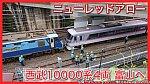 /train-fan.com/wp-content/uploads/2020/10/S__33742904-800x450.jpg
