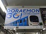 30000-38101-draemon-go-201009-2