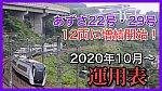 /train-fan.com/wp-content/uploads/2020/10/S__33775643-800x450.jpg