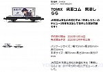 /yimg.orientalexpress.jp/wp-content/uploads/2020/10/trainbox202012.jpg?v=1602660469