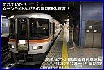 恐れていた!ムーンライトながらの無期運休宣言! JR東日本・JR東海臨時列車運転(2020年12月~1月冬期間)