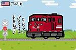アメリカ スー・ライン鉄道 SD60M形
