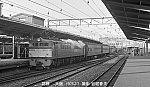 7501210 EF6117阿蘇大阪