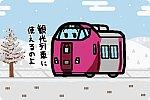 JR北海道 キハ261系5000番台「はまなす」