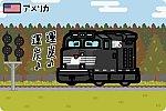 アメリカ ノーフォーク・サザン鉄道 Dash 9-40CW形