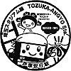埼玉高速鉄道戸塚安行駅のスタンプ。