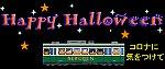 halloween-nekoden-corona-se.png