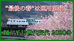 /train-fan.com/wp-content/uploads/2020/10/S__33947653-800x450.jpg