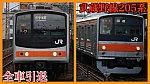 /train-fan.com/wp-content/uploads/2020/10/S__33980423-800x450.jpg