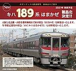 JRキハ189系特急「はまかぜ」