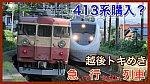 /train-fan.com/wp-content/uploads/2020/10/S__33996818-800x450.jpg