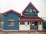 〔韓国〕中央線 石仏