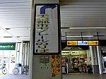 200804_モノレール誘導