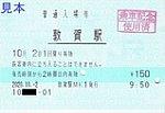 20201002北陸本線敦賀駅普通入場券