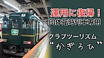 /train-fan.com/wp-content/uploads/2020/10/S__34045957-800x451.jpg