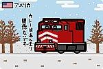 アメリカ バーモント鉄道 SD70M-2形