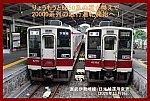 りょうもうと6050系の置き換えで20000系列の急行運転開始へ! 東武伊勢崎線・日光線運用変更(2020年11月9日)