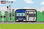 アメリカ メトロノース鉄道 M7A形 ハーレム線