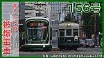 /train-fan.com/wp-content/uploads/2020/10/S__34160645-800x450.jpg